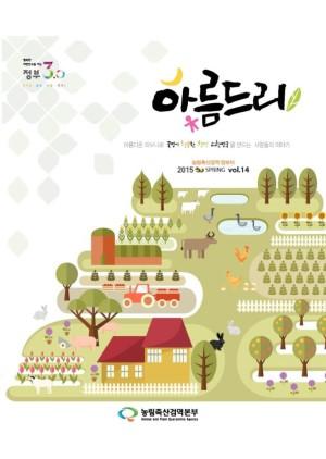 [2015]농림축산검역 정보지 아름드리 14호