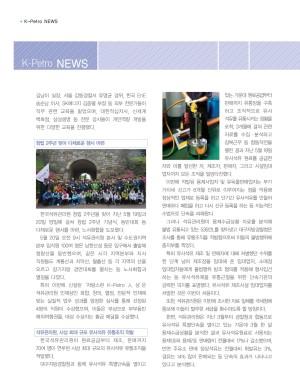 k-petro magazine vol.101