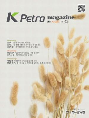 k-petro magazine vol.102