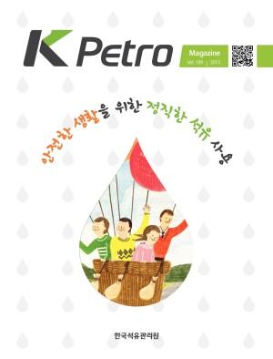 k-petro magazine vol.109