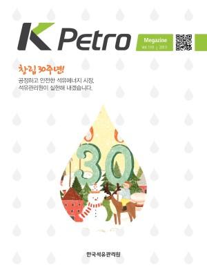 k-petro magazine vol.110