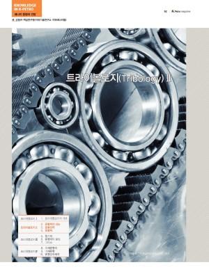 k-petro magazine vol.112