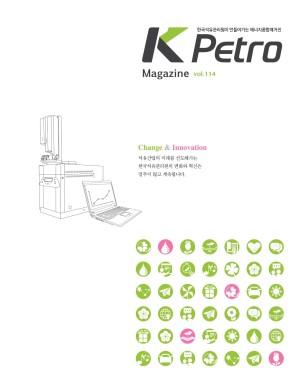 k-petro magazine vol.114