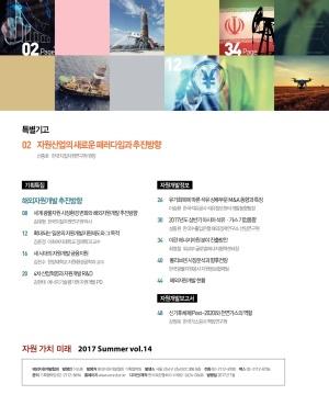 자원 가치 미래 2017 Summer vol.14