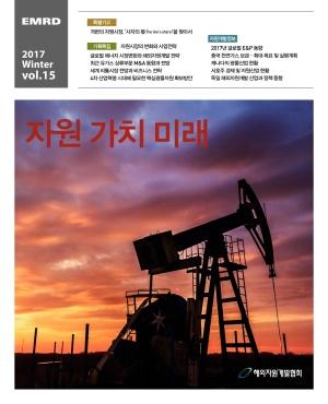 자원 가치 미래 2017 Winter vol.15