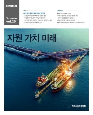 자원 가치 미래 2020 Summer vol.20