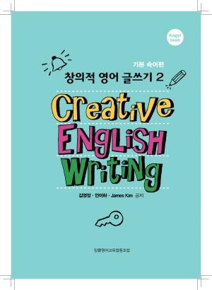 잉쿱-창의적 영어 글쓰기2 (기본 숙어편)