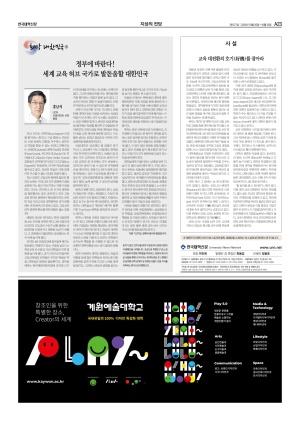한국대학신문