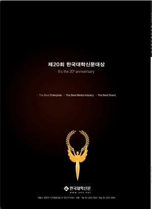 한국대학신문 대상